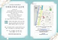 2019년 사회복지학과 송년회 초대글