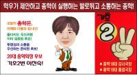제20대 총학생회장 후보 기호 2번..