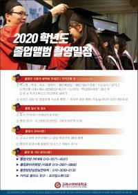 2020학년도 졸업앨범 촬영일정